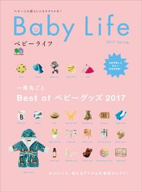 Baby Life 2017 Spring