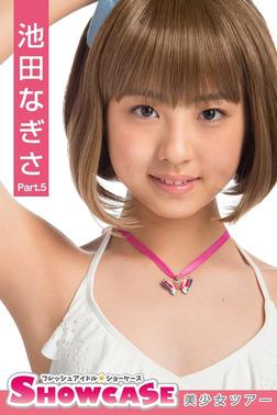 SHOWCASE 池田なぎさ Part.5-電子書籍