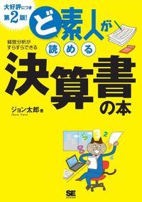 ど素人が読める決算書の本 第2版!