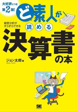 ど素人が読める決算書の本 第2版!-電子書籍