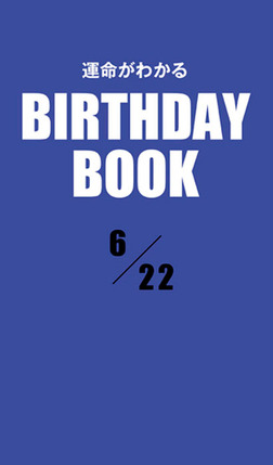 運命がわかるBIRTHDAY BOOK  6月22日-電子書籍
