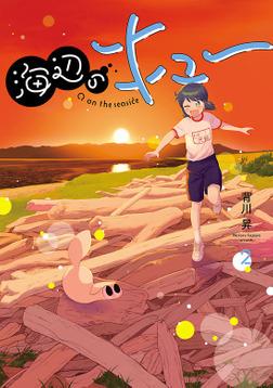 海辺のキュー(2)-電子書籍