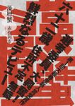 藻屑蟹(第1回大藪春彦新人賞受賞作)