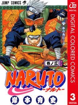 NARUTO―ナルト― カラー版 3-電子書籍