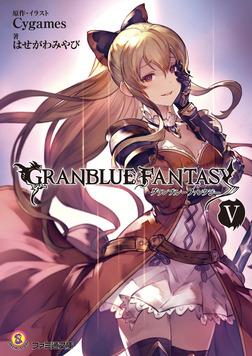 グランブルーファンタジー5-電子書籍