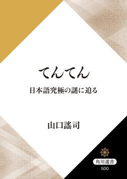 てんてん 日本語究極の謎に迫る-電子書籍