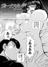 ヴィーナスカント〈連載版〉 / 第六話