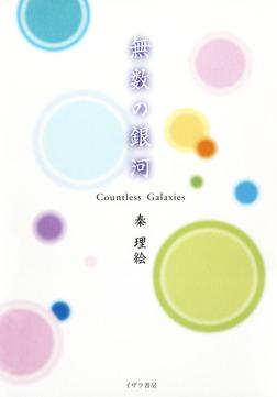 無数の銀河 : Countless Galaxies-電子書籍