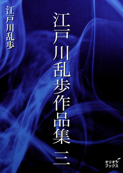 江戸川乱歩作品集 三-電子書籍