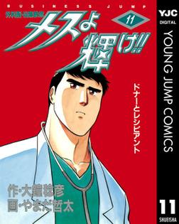 メスよ輝け!! 11-電子書籍