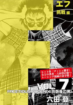 F 始動編 (不死身の男) VOL.7-電子書籍