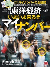 週刊東洋経済 2015年10月3日号