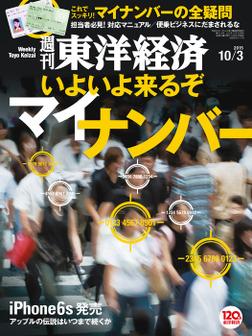 週刊東洋経済 2015年10月3日号-電子書籍