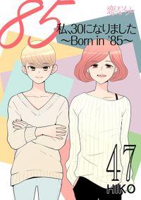 私、30になりました。~Born in '85~(フルカラー) 47