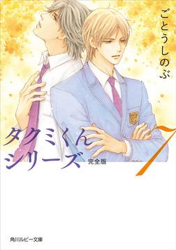 タクミくんシリーズ 完全版 (7)-電子書籍