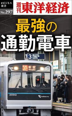 最強の通勤電車―週刊東洋経済eビジネス新書No.297-電子書籍