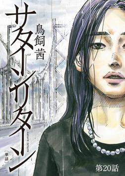 サターンリターン【単話】(20)-電子書籍