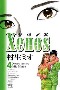 Xenos~クセノス~ 4