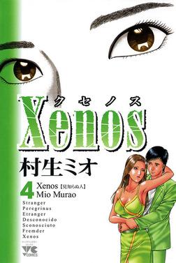 Xenos~クセノス~ 4-電子書籍