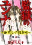 監獄のユンナ~絶望女子刑務所~(分冊版) 【第4話】