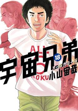 宇宙兄弟 オールカラー版(18)-電子書籍