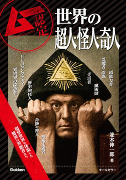 世界の超人・怪人・奇人-電子書籍