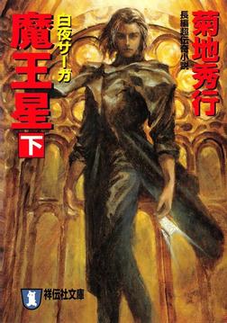 魔王星(下)白夜サーガ-電子書籍