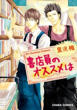 書店員のオススメは【SS付き電子限定版】-電子書籍