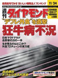 週刊ダイヤモンド 01年11月24日号