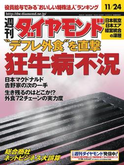 週刊ダイヤモンド 01年11月24日号-電子書籍