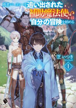 勇者パーティーを追い出された補助魔法使いは自分の冒険を始める 1-電子書籍
