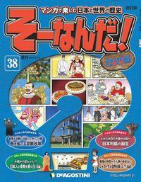 マンガで楽しむ日本と世界の歴史 そーなんだ! 38