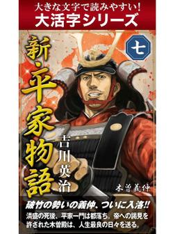 【大活字シリーズ】新・平家物語  七巻-電子書籍