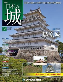 日本の城 改訂版 第28号-電子書籍