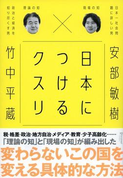 日本につけるクスリ-電子書籍
