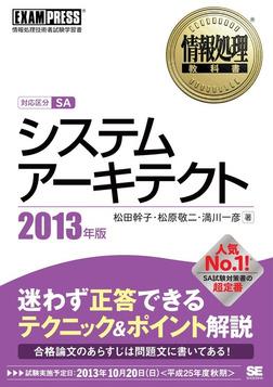 情報処理教科書 システムアーキテクト 2013年版-電子書籍