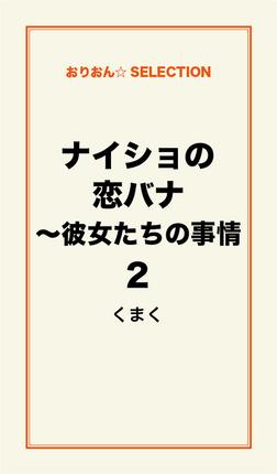ナイショの恋バナ~彼女たちの事情2-電子書籍