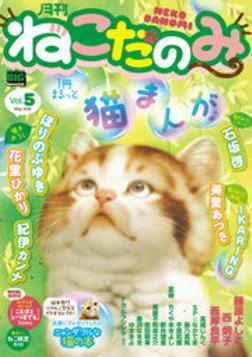 月刊ねこだのみVol.5-電子書籍