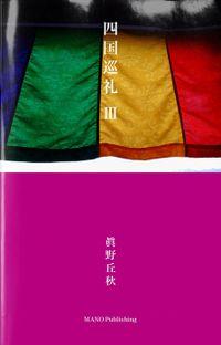 四国巡礼 III ――眞野丘秋写真集――