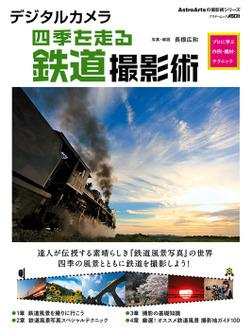 デジタルカメラ四季を走る鉄道撮影術 プロに学ぶ作例・機材・テクニック-電子書籍