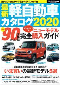 自動車誌MOOK 最新軽自動車カタログ2020