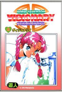 VISIONARY(ヴィジョナリイ) 改訂版 8