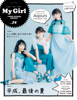 "My Girl vol.24 ""VOICE ACTRESS EDITION""-電子書籍"
