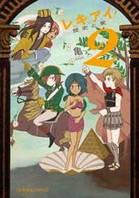レキアイ! 歴史と愛(2)