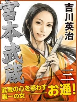 宮本武蔵 三巻-電子書籍