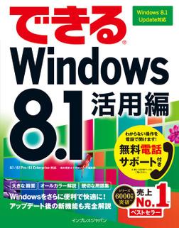 できるWindows 8.1 活用編 Windows 8.1 Update対応-電子書籍