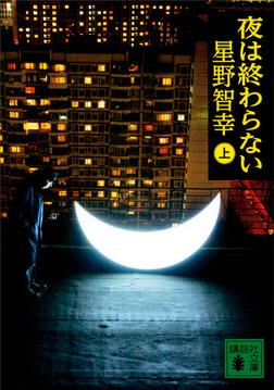 夜は終わらない(上)-電子書籍