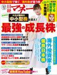 日経マネー 2020年12月号 [雑誌]