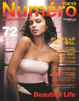 Numero TOKYO 2013年12月号-電子書籍