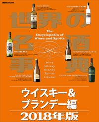 世界の名酒事典2018年版 ウイスキー&ブランデー編